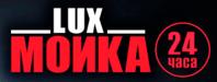 Мойка LUX