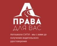 Автошкола Сити