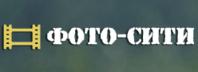 ФОТО-СИТИ