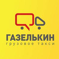 Грузоперевозки Газелькин