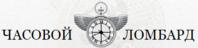 Часовой ломбард на Кутузовском
