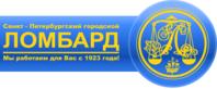 Санкт-Петербургский городской ломбард
