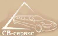 СВ-Сервис