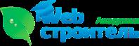 Академия Web Строитель