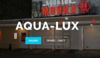Аква-Люкс