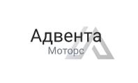 Адвента Моторс