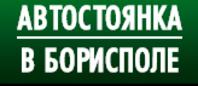 Автостоянка на Борисполе