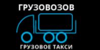 Грузовозов