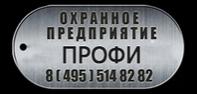 Профи