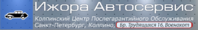 Ижора Автосервис