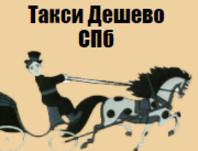 Такси Дешево