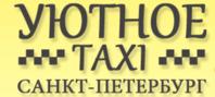 Такси Уютное